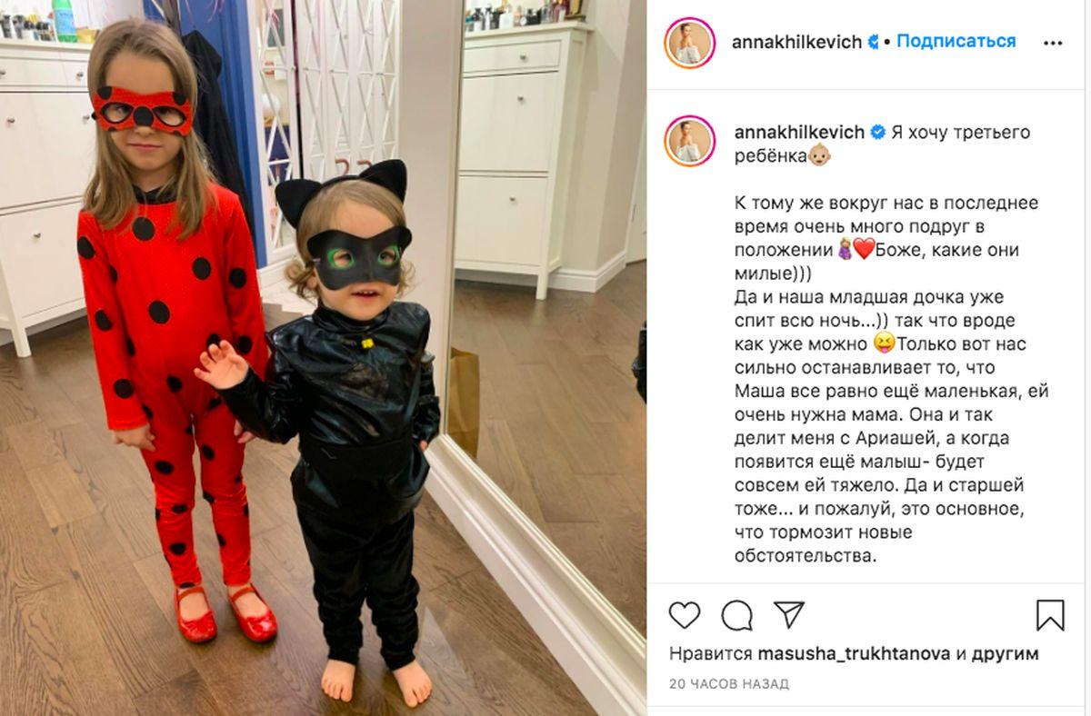 анна хилькевич готовится стать мамой в третий раз